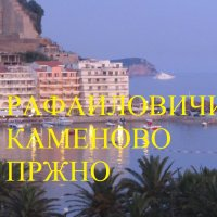 Property for rent in Rafailovići: suites, apartments, villas, rooms and hotel rooms