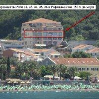 Ап. № 31 в 150 м от моря в Рафаиловичах 4-х местный (Цена не с человека)